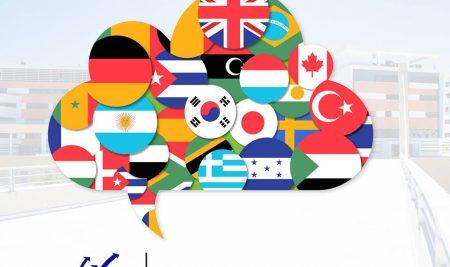 Le centre de langues de l'UM6SS vous propose des cours intensifs d'anglais, d'espagnol et d'allemand cet été
